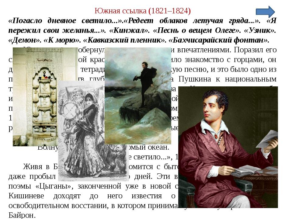 Южная ссылка (1821–1824) «Погасло дневное светило...».«Редеет облаков летучая...