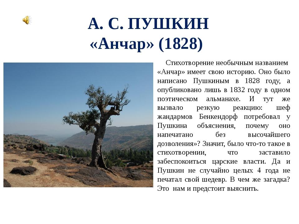 А. С. ПУШКИН «Анчар» (1828) Стихотворение необычнымназванием «Анчар» имеет...