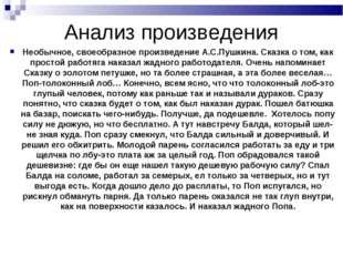 Анализ произведения Необычное, своеобразное произведение А.С.Пушкина. Сказка