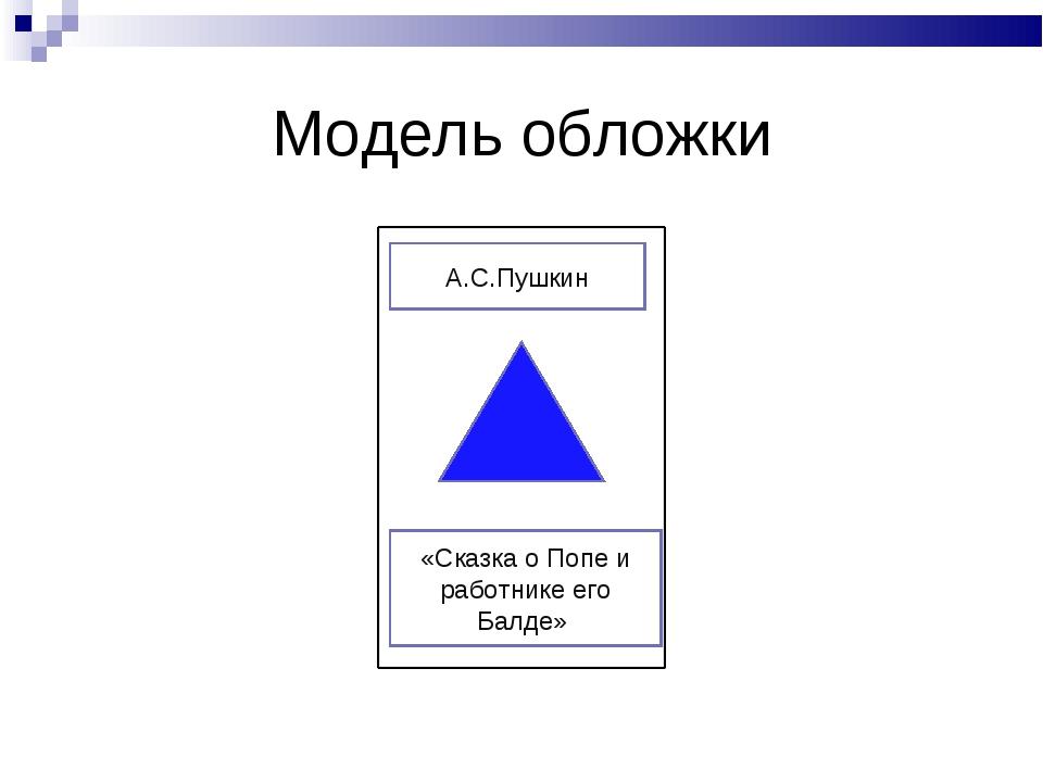 Модель обложки А.С.Пушкин «Сказка о Попе и работнике его Балде»