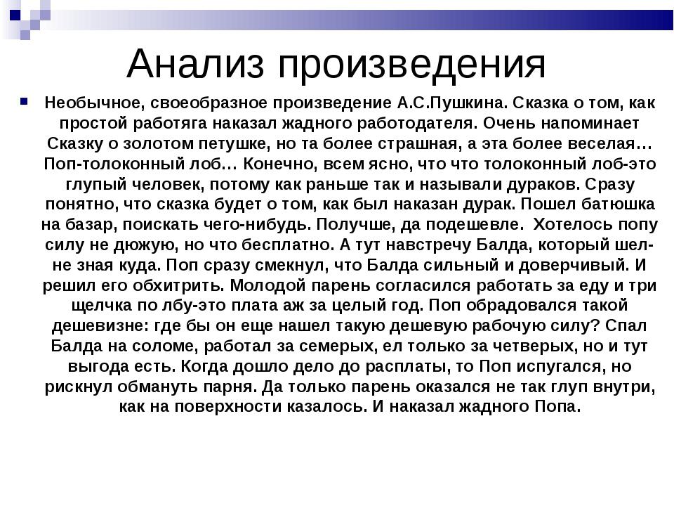 Анализ произведения Необычное, своеобразное произведение А.С.Пушкина. Сказка...