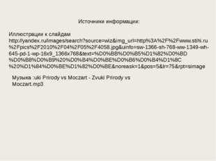 Источники информации: Иллюстрации к слайдам http://yandex.ru/images/search?so