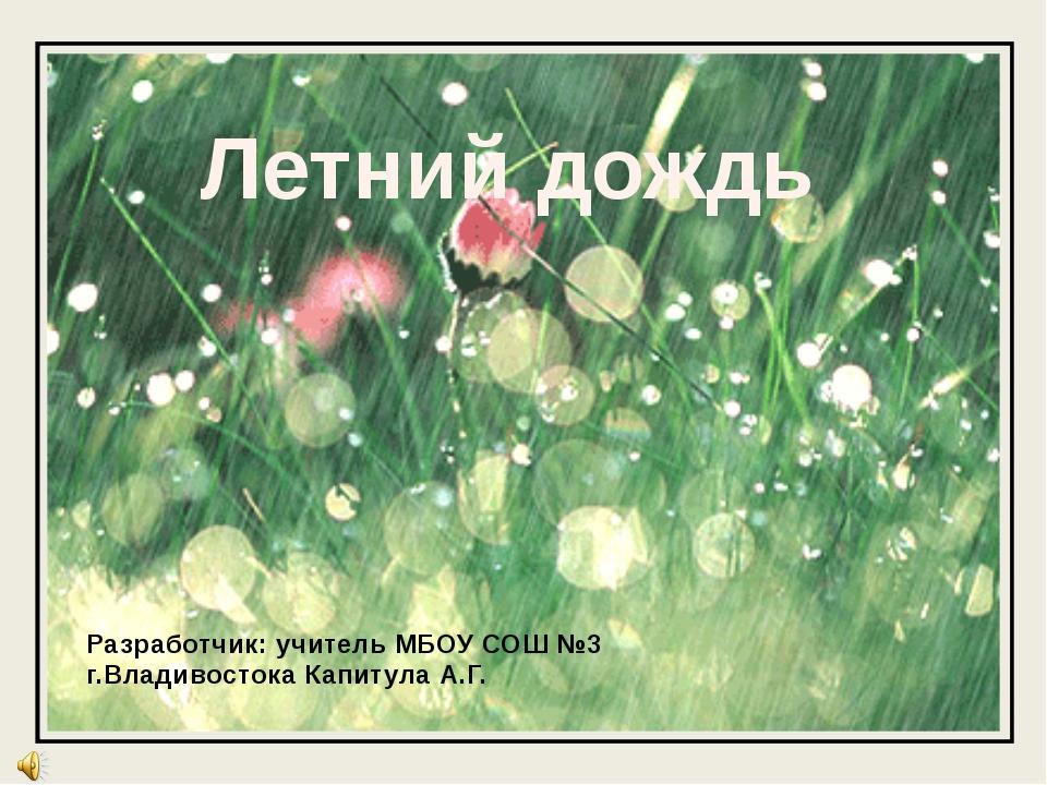 Летний дождь Разработчик: учитель МБОУ СОШ №3 г.Владивостока Капитула А.Г.