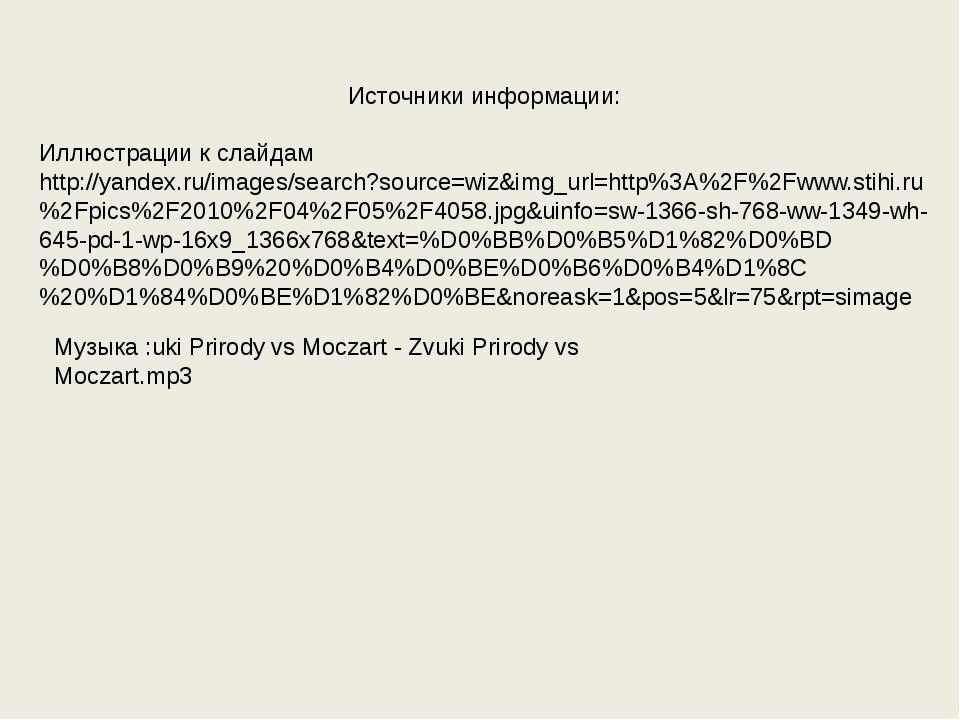 Источники информации: Иллюстрации к слайдам http://yandex.ru/images/search?so...