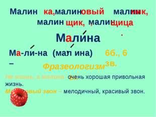 Малина Ма-ли-на (мал ина) – Малин малин малин малин малин Фразеологизмы. Не ж