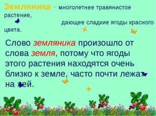Земляника - многолетнее травянистое растение, дающее сладкие ягоды красного ц