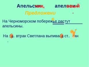 Апельсин апельсин Предложения. На Черноморском побережье растут апельсины. Н