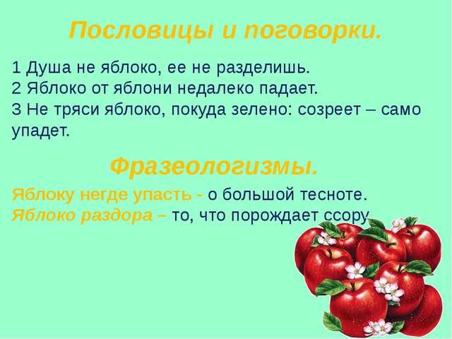 Пословицы и поговорки. 1 Душа не яблоко, ее не разделишь. 2 Яблоко от яблони...