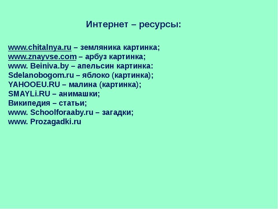 Интернет – ресурсы: www.chitalnya.ru – земляника картинка; www.znayvse.com –...