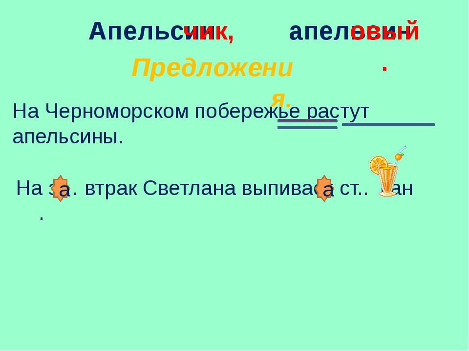 Апельсин апельсин Предложения. На Черноморском побережье растут апельсины. Н...