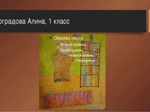Виноградова Алина, 1 класс