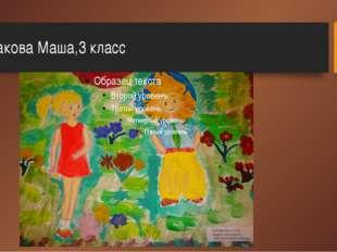 Кулакова Маша,3 класс
