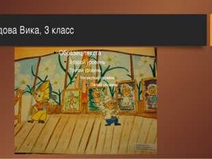 Жадова Вика, 3 класс