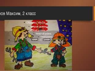 Жаров Максим, 2 класс