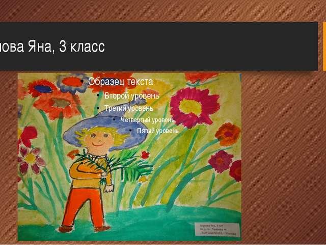 Ягупова Яна, 3 класс
