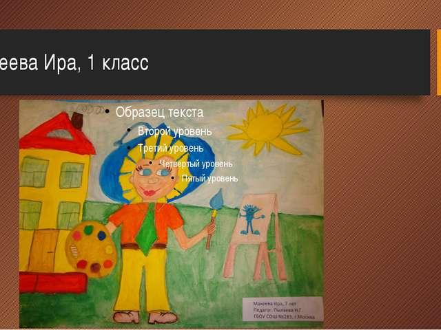 Макеева Ира, 1 класс