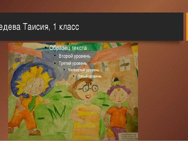 Лебедева Таисия, 1 класс