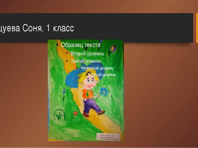 Горцуева Соня, 1 класс