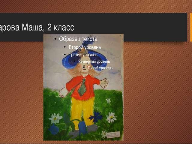 Захарова Маша, 2 класс