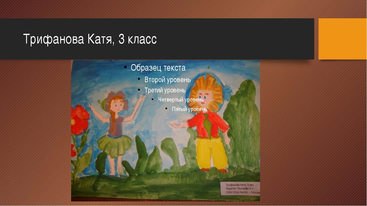 Трифанова Катя, 3 класс