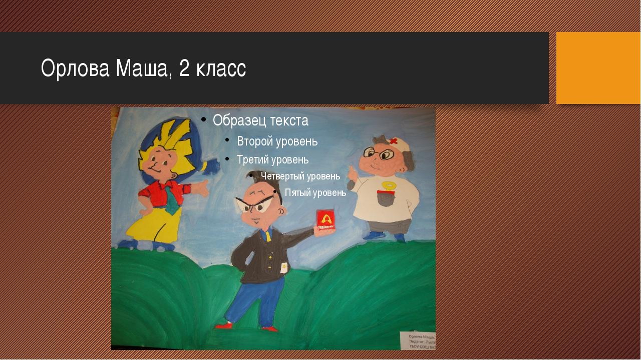Орлова Маша, 2 класс