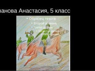 Иванова Анастасия, 5 класс