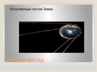 4 октября 1957 год. Искуственный спутник Земли.