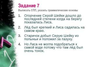 Задание 7 Выписать СПП, указать грамматические основы Огорчение Серой Шейки д
