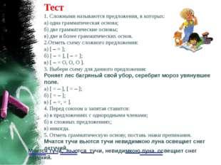 Тест 1. Сложными называются предложения, в которых: а) одна грамматическая о