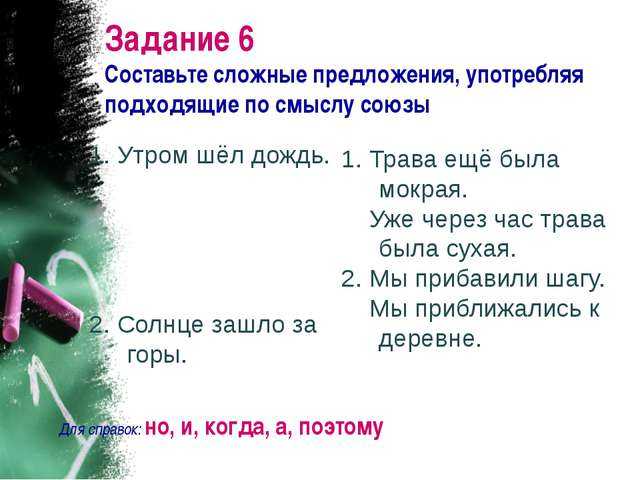 Задание 6 Составьте сложные предложения, употребляя подходящие по смыслу союз...