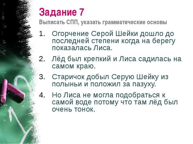 Задание 7 Выписать СПП, указать грамматические основы Огорчение Серой Шейки д...
