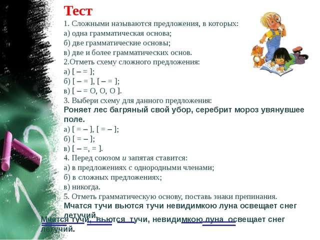 Тест 1. Сложными называются предложения, в которых: а) одна грамматическая о...