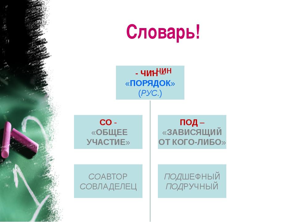 Словарь!