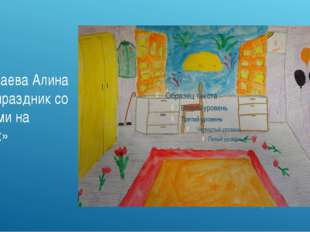 Раимбаева Алина «Это праздник со слезами на глазах»
