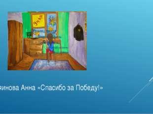 Горяинова Анна «Спасибо за Победу!»