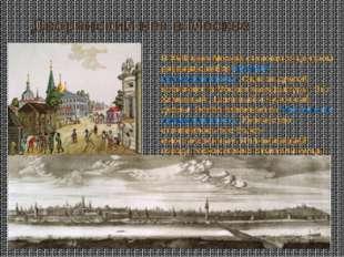 Дворянский век в Москве В XVIII веке Москва становится центром развивающейся