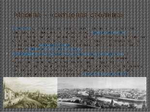 Москва – «ситцевая столица» После 1812 года многие москвичи вынуждены были п