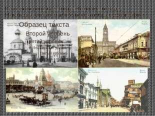 Красные ворота, Сретенка, Лубянская площадь, Никольская улица начала Xxвека н