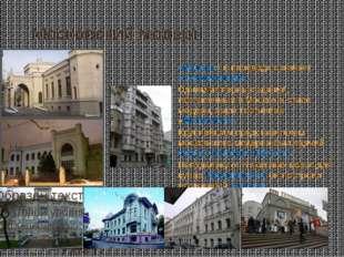 Московский модерн «Модерн» в переводе означает «современный». Одним из первы