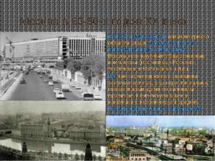 Москва в 60-80-х годов XX века В 60-70-е годы форма архитектурного объекта с