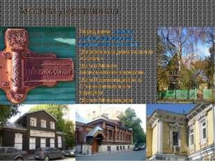Москва деревянная Перед нами осколки старой, деревянной Москвы XIX –XX веков