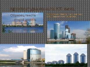 Архитектура начала XXI века. Строительство Москва – Сити, комплекс «Алые па