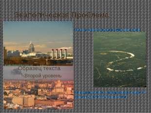 Экологическая Проблема Вид на две излучины Москвы-реки Карамышевская набереж