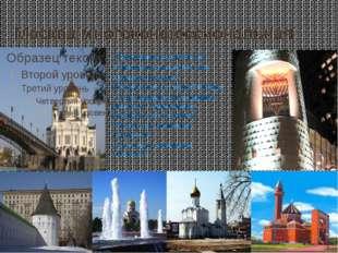 Москва многоконфессиональная * Храм Христа Спасителя *Новоспасский монастырь