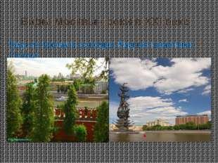 Виды Москвы - реки в XXI веке Вид из Кремля сегодня Вид на памятник ПетруI