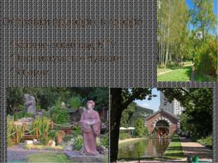 Островки природы в городе *Ботанический сад МГУ *Парк искусств «Музеон» *В па