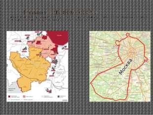 Границы НОВОЙ МОСКВЫ С 1 июля 2011 года Москва присоединила к себе еще 148 т