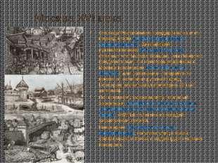 Москва XVI века 16 Столица Российского государства за этот период стала одн