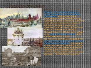 Москва XVI века 16 Москва в XVI веке производила на путешественников против