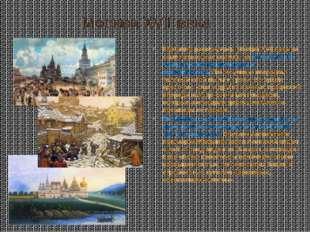 Москва XVII века 17 Картинно раскинулась Москва XVII века на семи невысоких